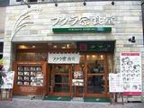 定食 フクラ家 西新宿店 ※10月リニューアルオープン予定のアルバイト情報
