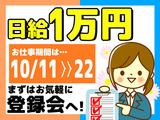 キャリアバンク株式会社 【勤務地:青森市】 のアルバイト情報