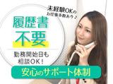 株式会社トライバルユニット札幌支店のアルバイト情報