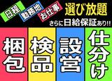 株式会社チャージ 【京橋エリア】のアルバイト情報