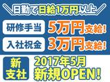 株式会社イスト ※勤務地:あざみ野駅周辺のアルバイト情報