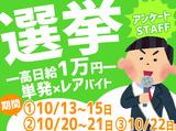 キャリアバンク株式会社【勤務地:札幌市】のアルバイト情報