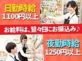 株式会社セレブリックス コンビニスタッフプロモーション 【SB】のアルバイト情報