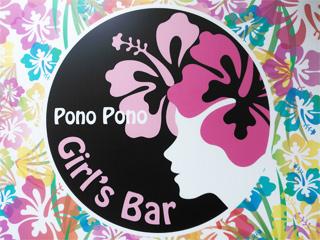 Girl's Bar Pono Pono(ポノポノ)のアルバイト情報