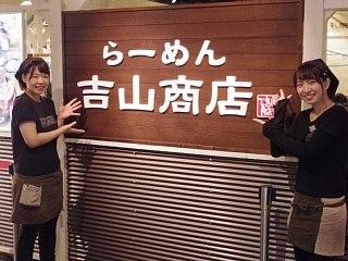 【エスタ】らーめん 吉山商店のアルバイト情報