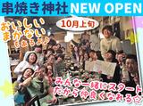 串焼き神社 (2017年11月6日オープン)のアルバイト情報