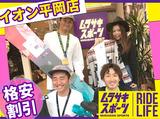 株式会社ムラサキスポーツ イオンモール札幌平岡店のアルバイト情報