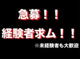株式会社ダブルシステム【新宿エリア】のアルバイト情報