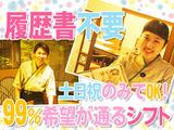 梅の花 京都伏見店のアルバイト情報