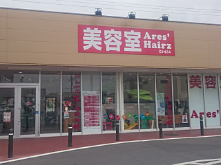 Ares'Hairz 水海道店のアルバイト情報