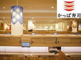 かっぱ寿司 沼田店/A3503000536のアルバイト情報