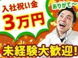 株式会社プロウイング池袋営業所(新宿エリア)のアルバイト情報