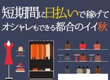 (株)セントメディア SA事業部 千葉支店 SPTのアルバイト情報
