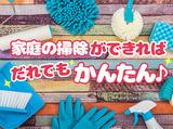 東京美装興業株式会社 東京第一支店  ※勤務地:新宿エリアのアルバイト情報