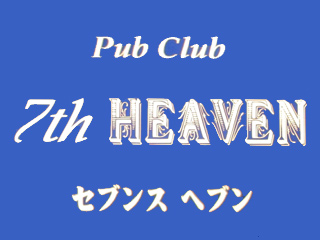 PUB 7th HEAVEN(パブ セブンス ヘブン)のアルバイト情報