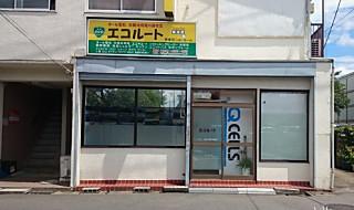 有限会社 エコルート 西東京ショールームのアルバイト情報