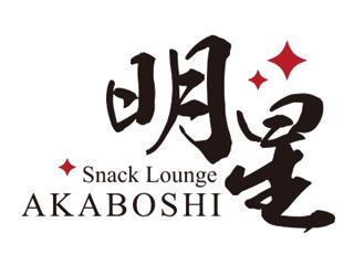 明星〜AKABOSHI〜のアルバイト情報