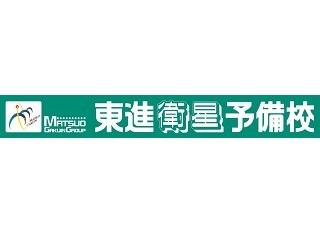 松尾学院 東進衛星予備校 岡山駅東口校のアルバイト情報
