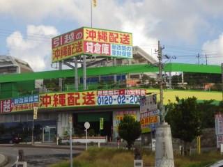沖縄配送株式会社のアルバイト情報