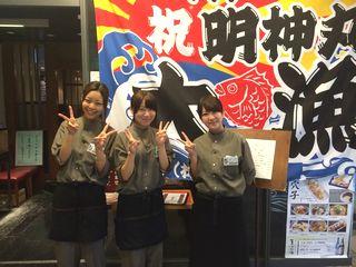 海宴丸 武蔵小杉店のアルバイト情報