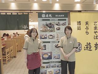 ごまそば・天ぷら・酒処 アピア店/株式会社はしもとのアルバイト情報