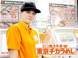 東京チカラめし 池袋西口のアルバイト情報