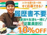平禄三味 イオンモール札幌苗穂店のアルバイト情報