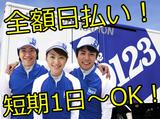 アート引越センター 福知山支店のアルバイト情報
