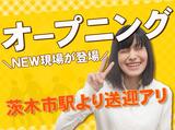 株式会社ジェーピーエー 神戸支店 [勤務先:茨木市] ※2017年10月末NEW OPEN!のアルバイト情報