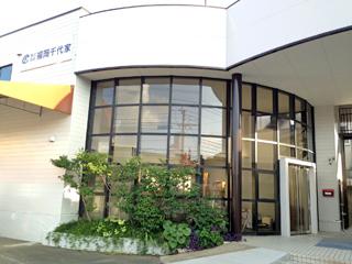 株式会社 福岡千代家のアルバイト情報