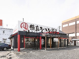 徳島ラーメン 麺王のアルバイト情報