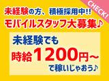 株式会社エスティーエス 広島営業所のアルバイト情報