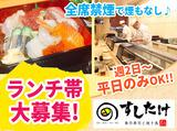 奏作寿司と焼き鳥 すしたけ (ヤマタケ株式会社)のアルバイト情報