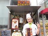 KYKかつ&カリー 岸本ビル店のアルバイト情報