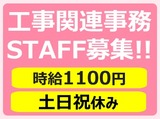 株式会社パソナヒューマンソリューションズ 広島NTT営業支店のアルバイト情報