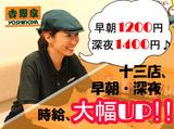 吉野家 十三店のアルバイト情報