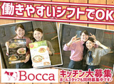 洋麺茶屋牧家 Bocca 伊達店のアルバイト情報