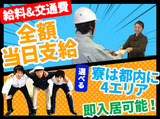 株式会社リンクスタッフ [新宿エリア]のアルバイト情報