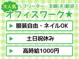 株式会社グロップ ※勤務地:松江市玉湯町のアルバイト情報