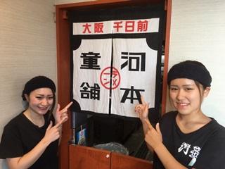 河童ラーメン本舗 新大阪店のアルバイト情報