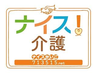 株式会社ネオキャリア ナイス!介護   京都支店のアルバイト情報