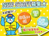 有限会社榊原警備保障のアルバイト情報
