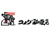 コメダ珈琲店【那加住吉店】のアルバイト情報