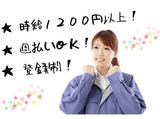 株式会社アーチ (勤務地:栃木市エリア)のアルバイト情報