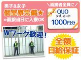 有限会社富士警備保障 勤務地:上野広小路エリアのアルバイト情報