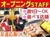 串鳥 南七条店のアルバイト情報