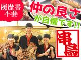 串鳥 南二条店のアルバイト情報