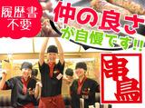 串鳥 北広島駅前店のアルバイト情報