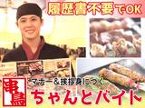 串鳥番外地 すすきの店のアルバイト情報