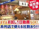 米久(よねきゅう) イオンモール札幌平岡店のアルバイト情報